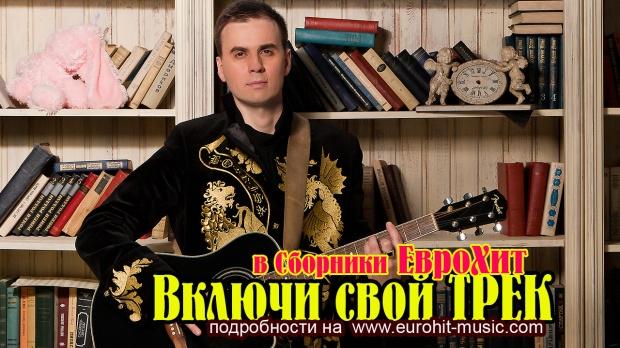 Певец Борис ГЕРБ
