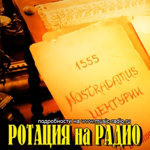 Ротация-на-Радио