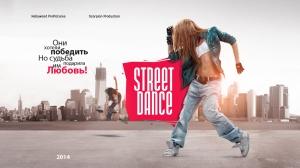 Уличные танцы - Художественный фильм