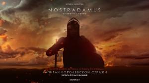 Историческая драма - НОСТРАДАМУС