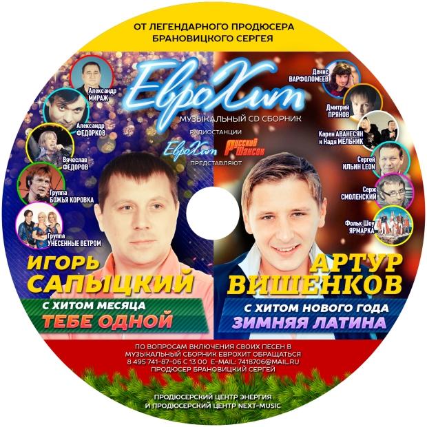 Музыкальный сборник ЕвроХит