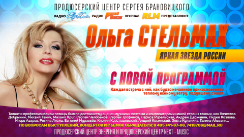 Концертное агентство